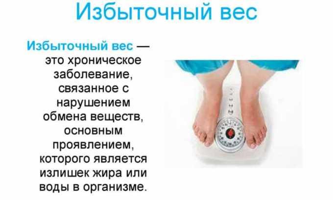 Левокарнил назначается при избыточном весе у взрослых