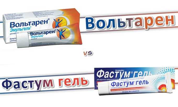 Вольтарен и Фастум гель - представители группы нестероидных противовоспалительных средств, в составе первого содержится диклофенак, в составе второго - кетопрофен