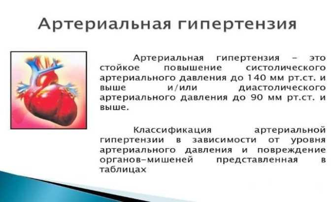 Лечиться этим средством нужно при наличии таких заболеваний, как артериальная гипертензия