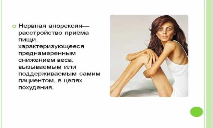 Лекарство прописывается при нервной анорексии