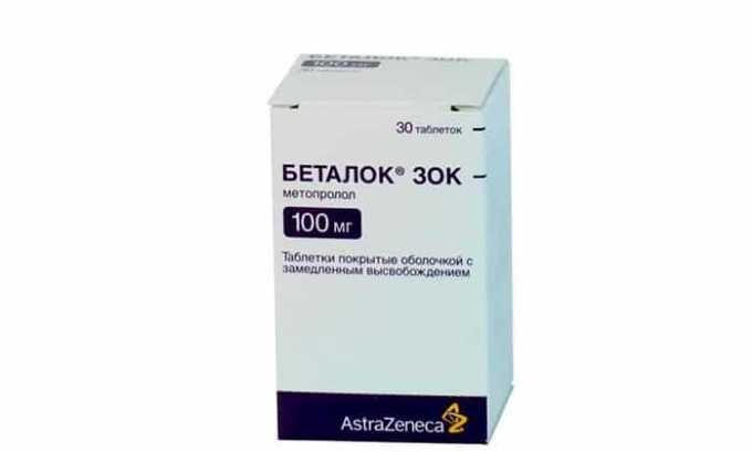 Аналогом препарата Эгилок является Беталок