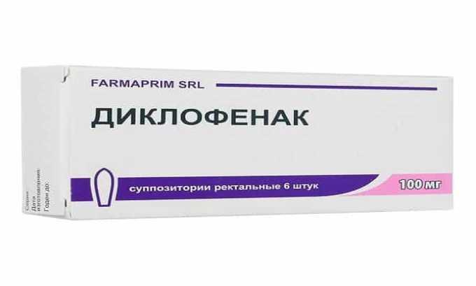 Также продается Диклофенак в виде суппозиториев