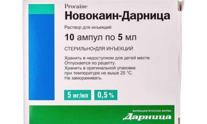 Новокаин относится к классу местных анестезирующих лекарственных средств