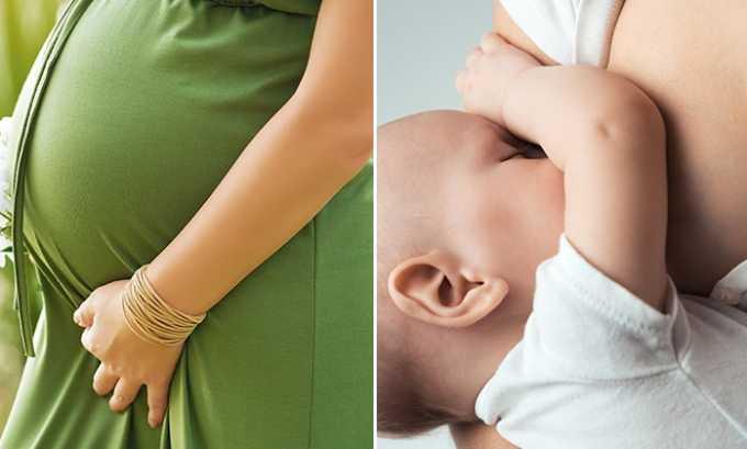 Беременность, грудное вскармливание являются абсолютными противопоказаниями к применению лекарства