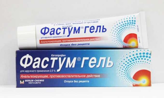 Для снятия воспаления и болей вместо Диклофенака можно использовать Фастум гель