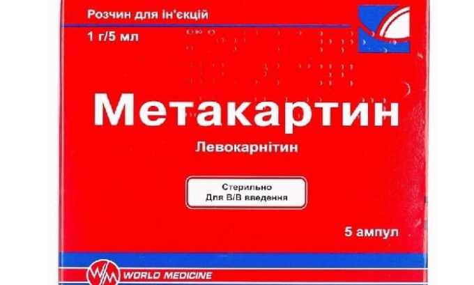 Метакартин - один из аналогов Элькара по типу действующего вещества