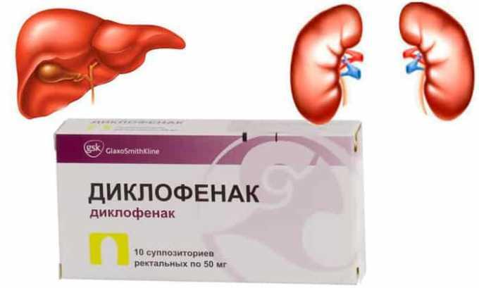 Препарат Диклофенак 50 помогает снять боль при печеночных и почечных коликах