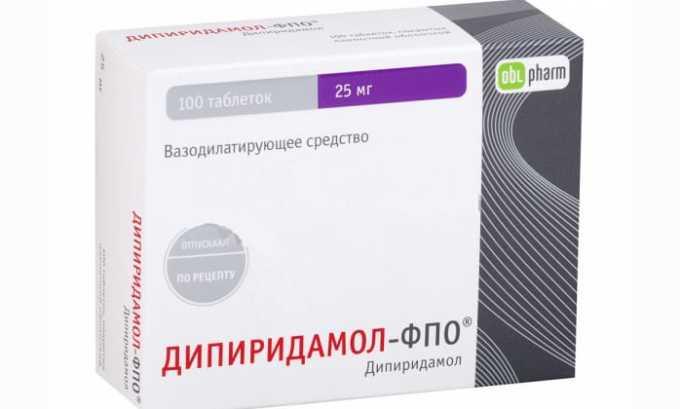 Дипиридамол способствует снижению эффективности, риску гипотензии