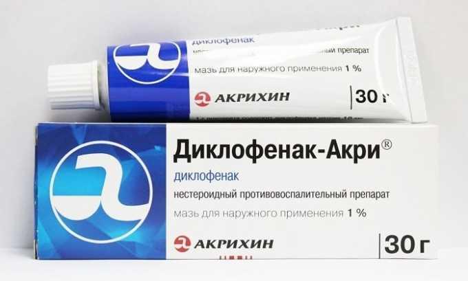 Диклофенак - один из аналогов Наклофена