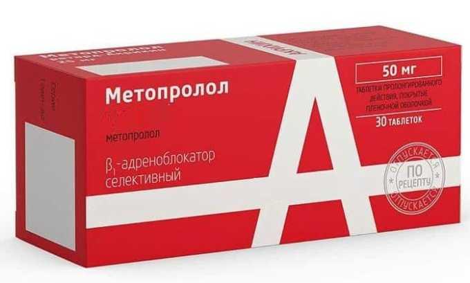 К структурным аналогам препарата, идентичным по действующему веществу относят Метопролол