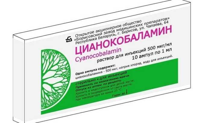 Цианокобаламин (витамин В12) участвует в образовании клеток крови, в обменных процессах