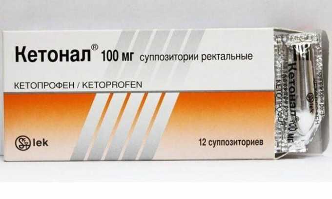 В аптеках можно приобрести Кетонал в виде суппозиторий ректальных