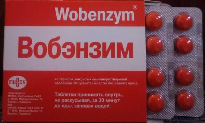 Выпускается препарат в форме кишечнорастворимых таблеток красного цвета для приема внутрь