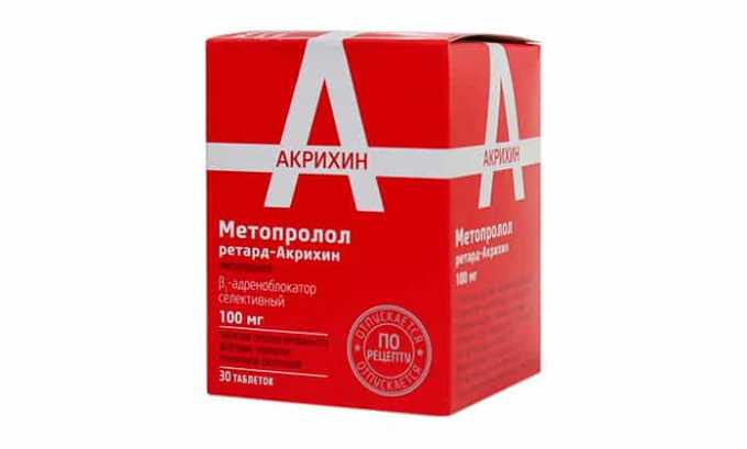 Метопролол акрихин ретард - аналог Метопрола