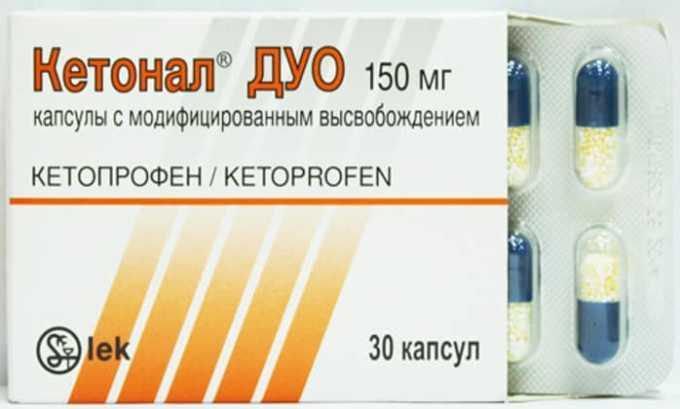 В аптеках можно приобрести Кетонал в виде капсул