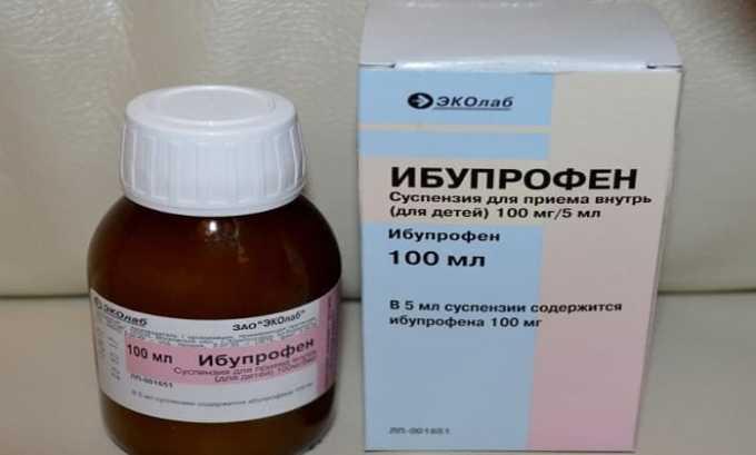 Ибупрофен выпускается в форме суспензии для детей