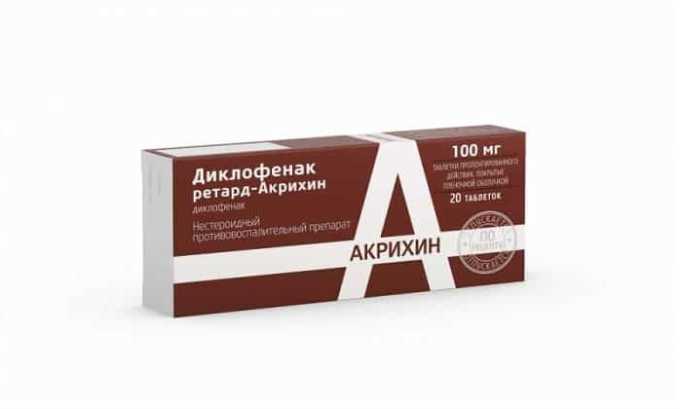 Диклофенак выпускается в форме таблеток