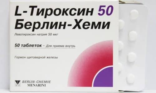 L-Тироксин является синтетическим аналогом тетрайодтиронина для лечения эндемического зоба