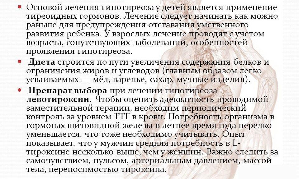 Гипотиреоз Препараты Для Похудения.