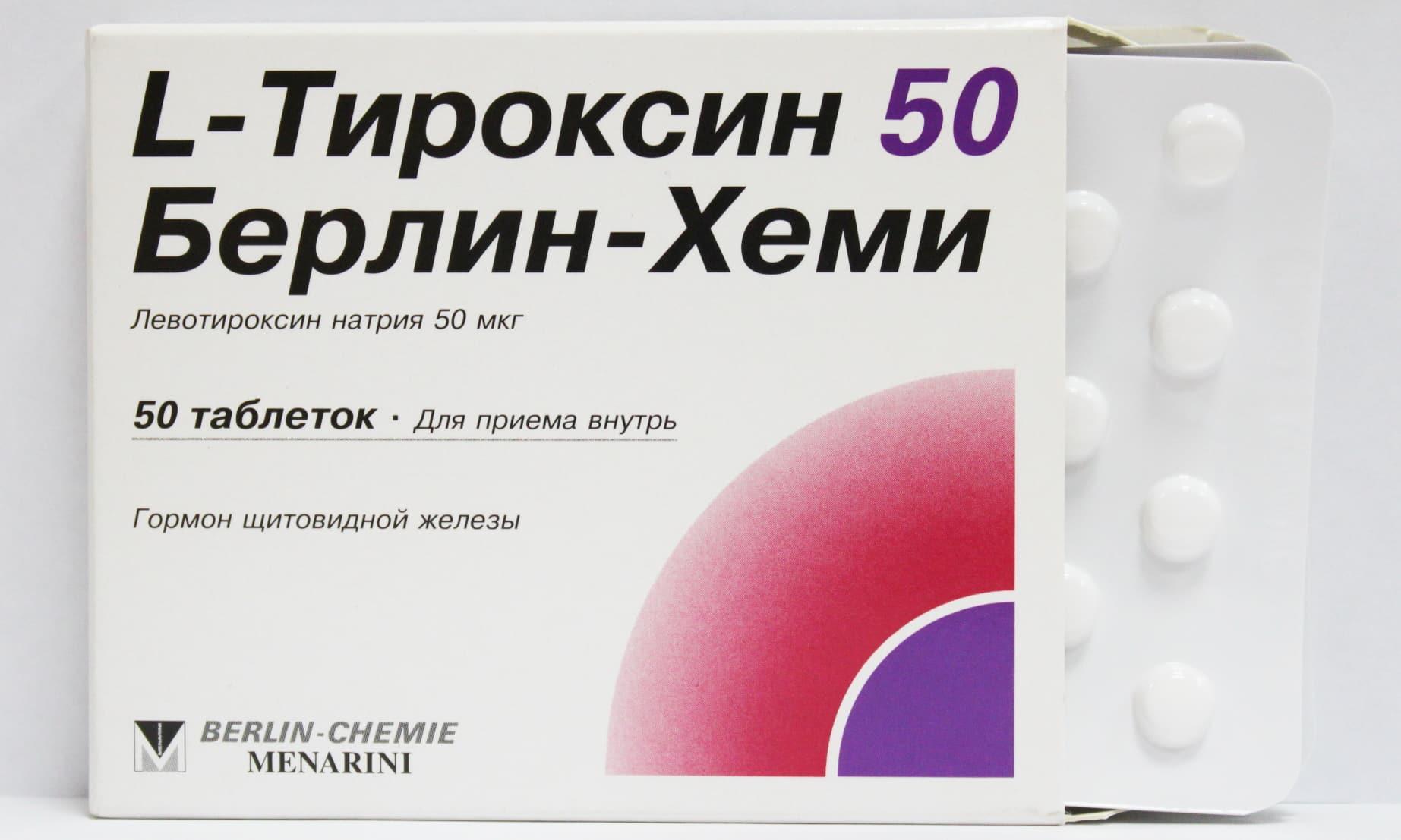 Таблетки для похудения гормонов
