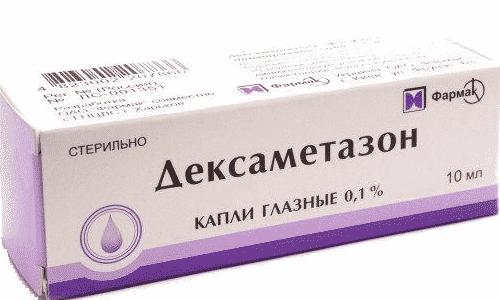 При необходимости можно воспользоваться каплями Дексаметазон, которые содержат аналогичный главный компонент