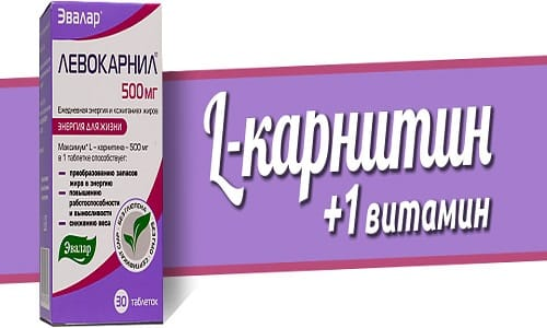 Карнитин - это натуральное вещество, синтезируемое телом человека, аналогичное по своему строению с группой витаминов В