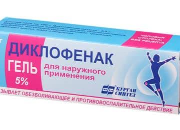 Действие мази Диклофенак при заболеваниях щитовидной железы