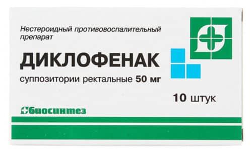 Диклофенак также выпускается в виде суппозиториев