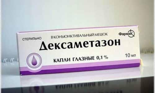 Дексаметазон капли предназначены для терапии заболеваний глаз. Название на латинском языке - Dexamethasonum