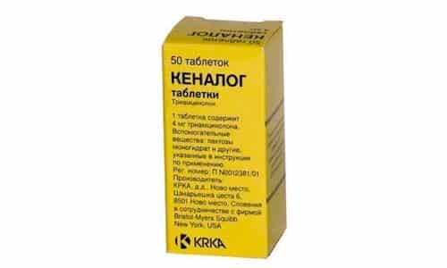 Препарат Кеналог относится к группе кортикостероидов