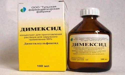 Димексид про местном применении производит антисептический эффект