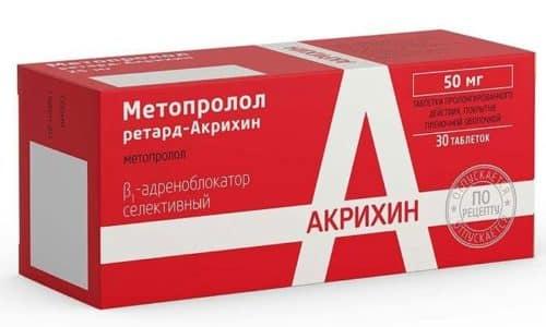 Метопролол - представитель группы селективных (действующих избирательно) бета-адреноблокаторов