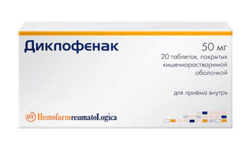 Диклофенак 50 мг - эффективное жаропонижающее и обезболивающее средство