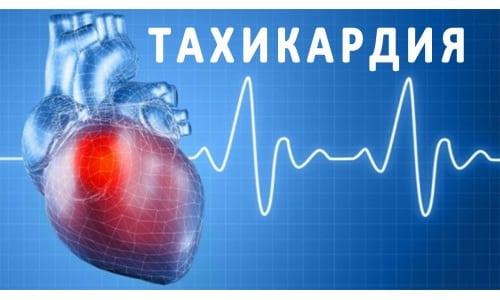 Медпрепарат показан для терапии таких сердечно-сосудистых патологий, как тахикардия