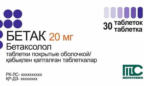 Бетак является эффективным средством, которое используется в терапии артериальной гипертензии