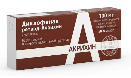 Диклофенак - это лекарственное средство, которое входит в группу НПВП