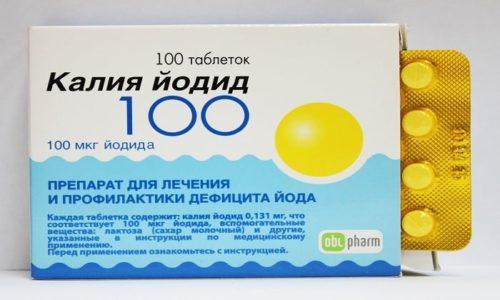 Калий йодид 100 обеспечит организм достаточным количеством йода