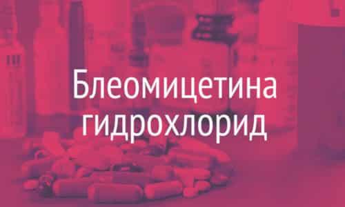 Блеомицетин - антибиотик, оказывающий противоопухолевое действие на новообразования злокачественного и доброкачественного характера