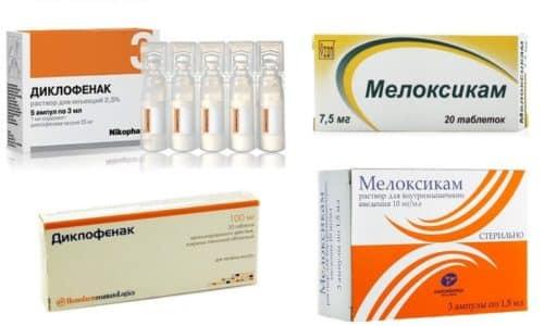 Мелоксикам и Диклофенак назначают при дегенеративных процессах, ревматических поражениях, сопровождающихся болевым синдромом