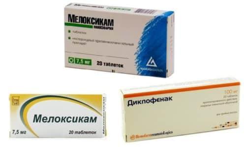 Диклофенак и Мелоксикам принадлежат к фармакологической группе НПВС и применяются для лечения одних и тех же патологических состояний