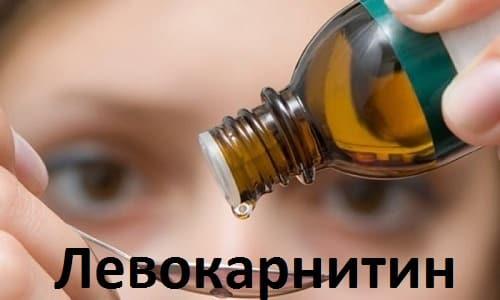 Лекарственная форма Левокарнитина в виде капель выпускается во флаконах из темного стекла объемом 20 и 100 мл