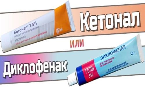 Одинаковые формы выпуска Кетанола и Диклофенака содержат аналогичные или даже одни и те же вспомогательные вещества