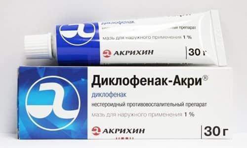 Диклофенак относится к числу нестероидных противовоспалительных средств (НПВС)