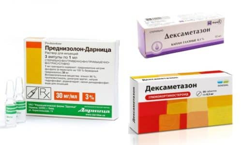 Дексаметазон и Преднизолон - глюкокортикостероиды, которые назначают для лечения многих тяжелых заболеваний