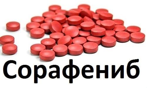 Лекарственное средство изготавливается в форме таблеток, которые содержат 200 мг сорафениба тозилата