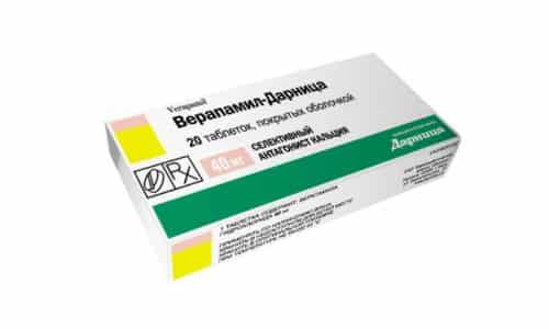 Особенную опасность для здоровья человека представляет совместное использование метопролола с верапамилом