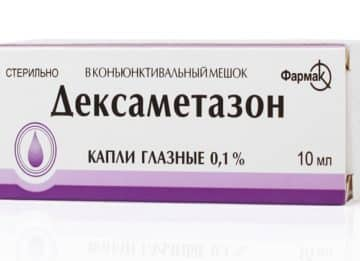 Действие препарата Дексаметазон 0,1 при заболеваниях щитовидной железы